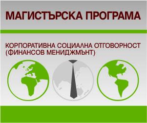 Магистърска програма: Корпоративна социална отговорност (финансов мениджмънт)